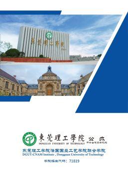 东莞理工学院法国国立工艺学院联合学院2018年招生简章电子宣传册