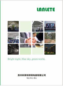 林萊特照明電器有限公司宣傳冊