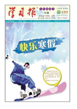 FIT Document(G_语文_语文九年级上海_上海语中考第21-26期_16-17下语文九年级上海合刊21-26期_FIT)电子书