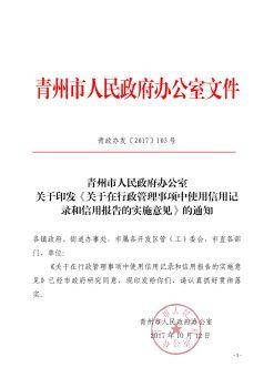 青州市人民政府关于印发《关于在行政管理事项中使用信用记录和信用报告的实施意见》的通知电子刊物
