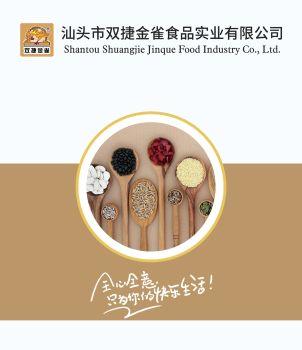 汕頭市雙捷金雀食品實業有限公司,翻頁電子書,書籍閱讀發布