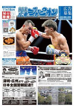 広東ジャピオン 577号 电子杂志制作平台