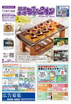 121号 香港ジャピオン(2019.11.11) 电子杂志制作平台