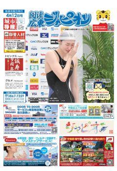 647号広東ジャピオン電子版电子宣传册