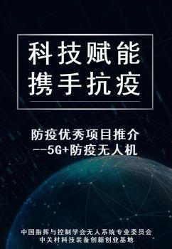 【科技赋能 携手抗议】5G+防疫无人机宣传画册