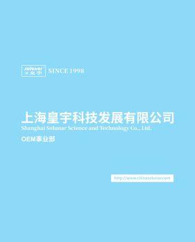 上海皇宇科技发展有限公司OEM事业部宣传资料电子画册