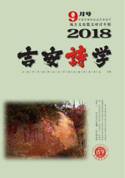 2018年9月号(修订版+研讨会议程正稿)《吉安诗学·李桂平地方文化散文研究专辑》电子画册