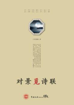 20190624-1842-2025王克铭 著《对景觅诗联》95幅对联+全文---------000,在线电子画册,期刊阅读发布