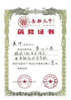 20210115-吉安市吉州区文联-吉联天下杯-2021年春联大赛获奖证书22张宣传画册