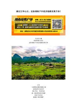 越过江华山丘,这条湖南户外徒步线路至美方休!(2)电子宣传册