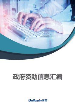 政府资助信息汇编(2019年) 电子书制作软件
