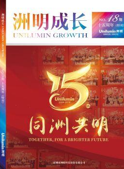 《洲明成长》十五周年特刊 电子书制作软件