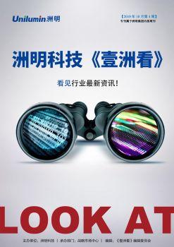 洲明科技《壹洲看》第42周 电子书制作软件