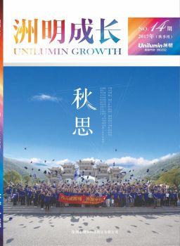 《洲明成长》2017秋季刊