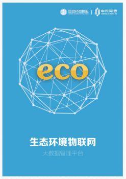 国安第一城环境物联网示范项目电子书