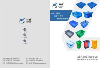 江蘇軒盛塑業電子樣冊-202008