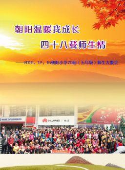 朝阳小学70届同学记念册 电子杂志制作软件
