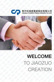 公司简介PPT重装第二版电子画册
