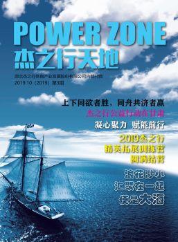 杰之行天地2019.10(2019)第3期 电子杂志制作平台