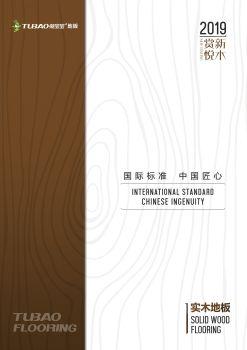 兔宝宝地板小册子(实木系列)3.15(4)(1) 电子杂志制作软件