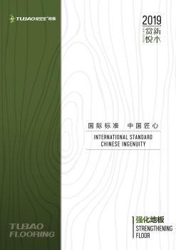 兔宝宝地板小册子(强化地板系列)3.15(3)(1) 电子书制作软件