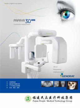 韩国Genoray PAPAYA 3D PLUS 口腔CT宣传画册