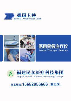 德国卡特臭氧治疗仪宣传画册