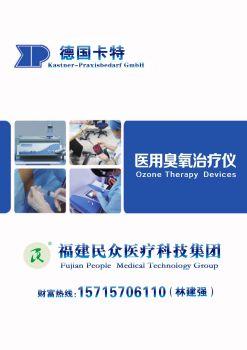 德国卡特医用臭氧治疗仪宣传画册