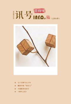 《讯号》双月刊(总第14期)