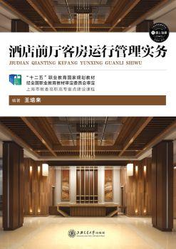 酒店前厅客房运行管理实务电子宣传册