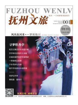 《抚州文旅》第一期 电子杂志制作平台