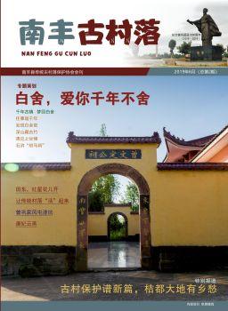 《南丰古村落》杂志第2期,在线电子相册,杂志阅读发布
