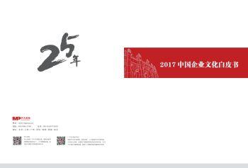 中国企业文化建设现状白皮书 电子杂志制作平台