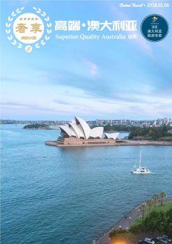 奢享 澳大利亚(纯玩团)8天参考行程 电子书制作平台