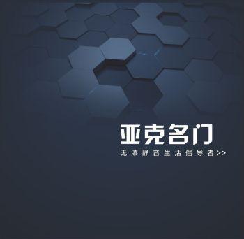 亚克名门 电子杂志制作平台