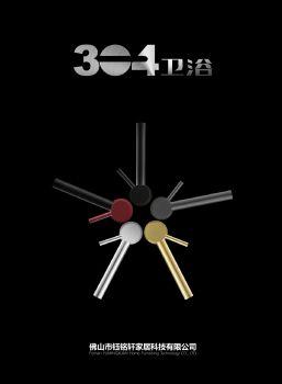 304卫浴图册 电子书制作软件