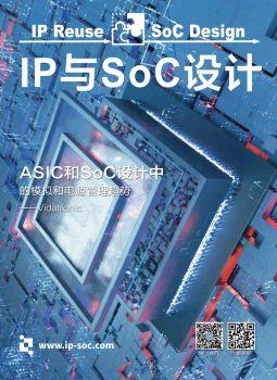 《IP与SoC设计》2021年3/4月刊电子书阅览
