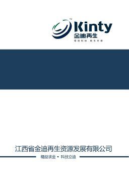 金迪再生画册,互动期刊,在线画册阅读发布