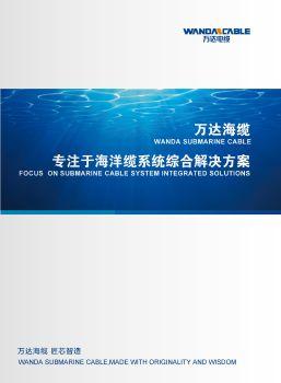 万达海缆公司产品画册.PDF 电子书制作软件