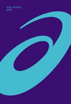 ASICS 亚瑟士 2018专项运动电子杂志