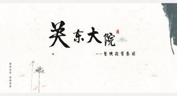 关东大院餐饮投资集团电子画册