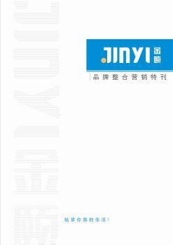 金颐瓷砖胶特刊,3D翻页电子画册阅读发布平台