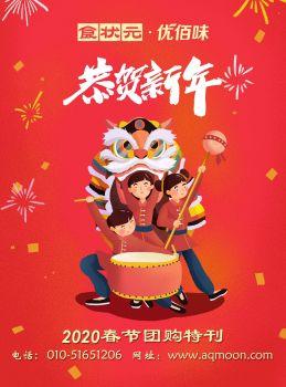 优佰味2020年新春特刊 电子书制作软件