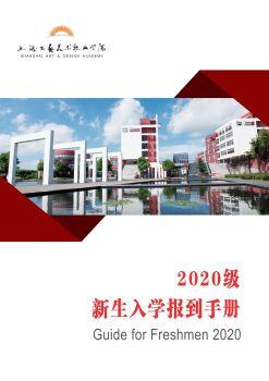 上海工艺美术职业学院2020新生报到手册