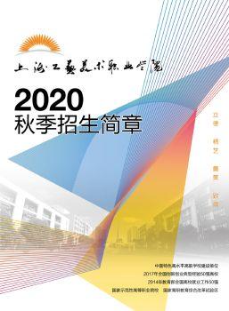 上海工艺美术职业学院2020年秋季招生简章电子宣传册