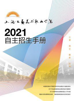 上海工艺美术职业学院2021年自主招生简章电子宣传册