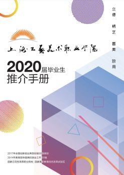 上海工艺美术职业学院2020毕业生推介手册