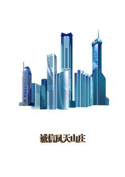 凤天山庄宣传画册