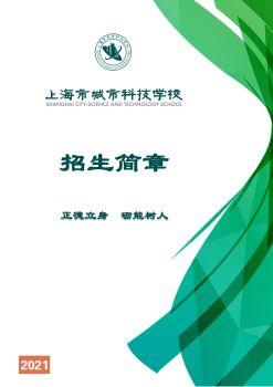 上海市城市科技学校2021年招生简章电子宣传册