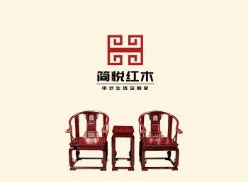 简悦红木家具电子图册 电子书制作软件